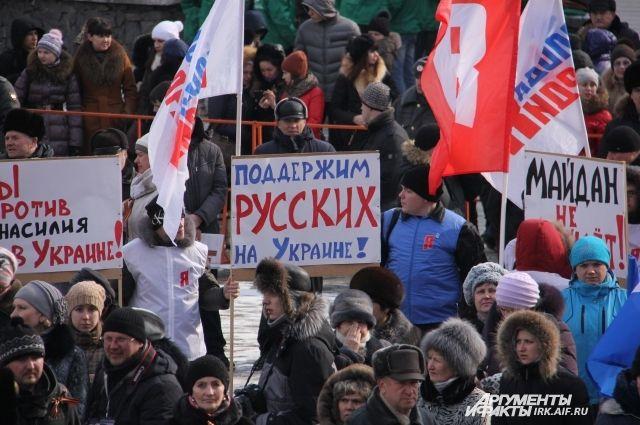 Митинг в поддержку Украины в Иркутске.