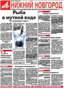 Аргументы и Факты - Нижний Новгород