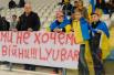 Даже на Кипре во время матча Украина – США украинцы выступили против военных действий в Крыму