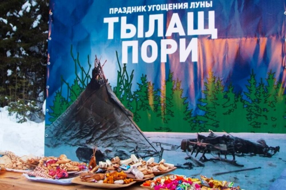 Обряд угощения Луны «Тылащ пори» в четвертый раз состоялся в музее «Торум Маа» Ханты-Мансийска.