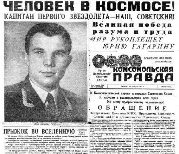 На следующий день все советские газеты вышли с портретом Гагарина на передовице и сообщениями о первом в истории полёте в космос, хотя предварительно факт полёта держался в секрете.