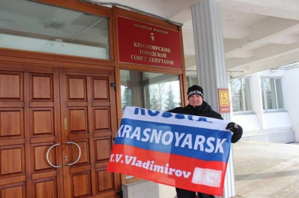 Знаменитый флаг - в Красноярске.