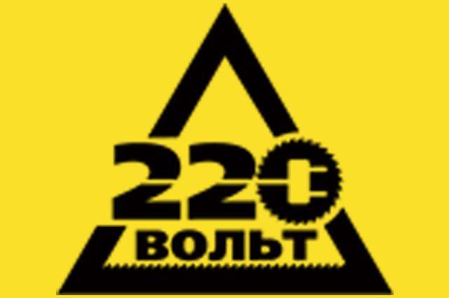 «Бизнес-старт» для «220-Вольт»