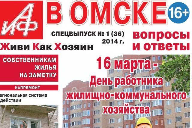 Спецвыпуск «АиФ в Омске. ЖКХ».