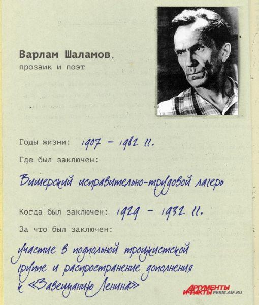 Писатель Варлам Шаламов также отбывал наказание в Прикамье.