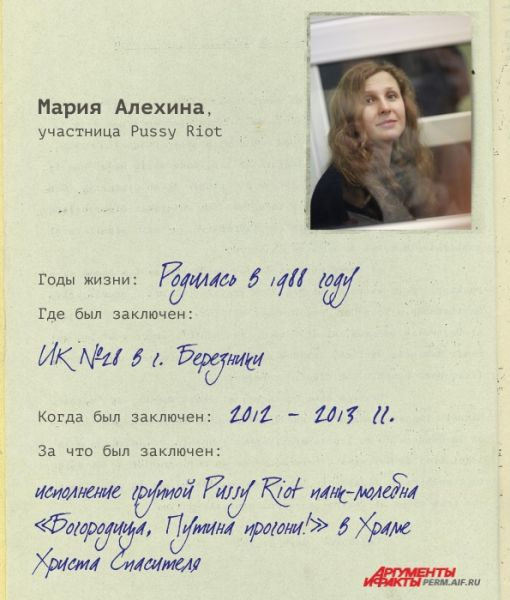 Алехина отбывала наказание за хулиганство в колонии в Березниках.