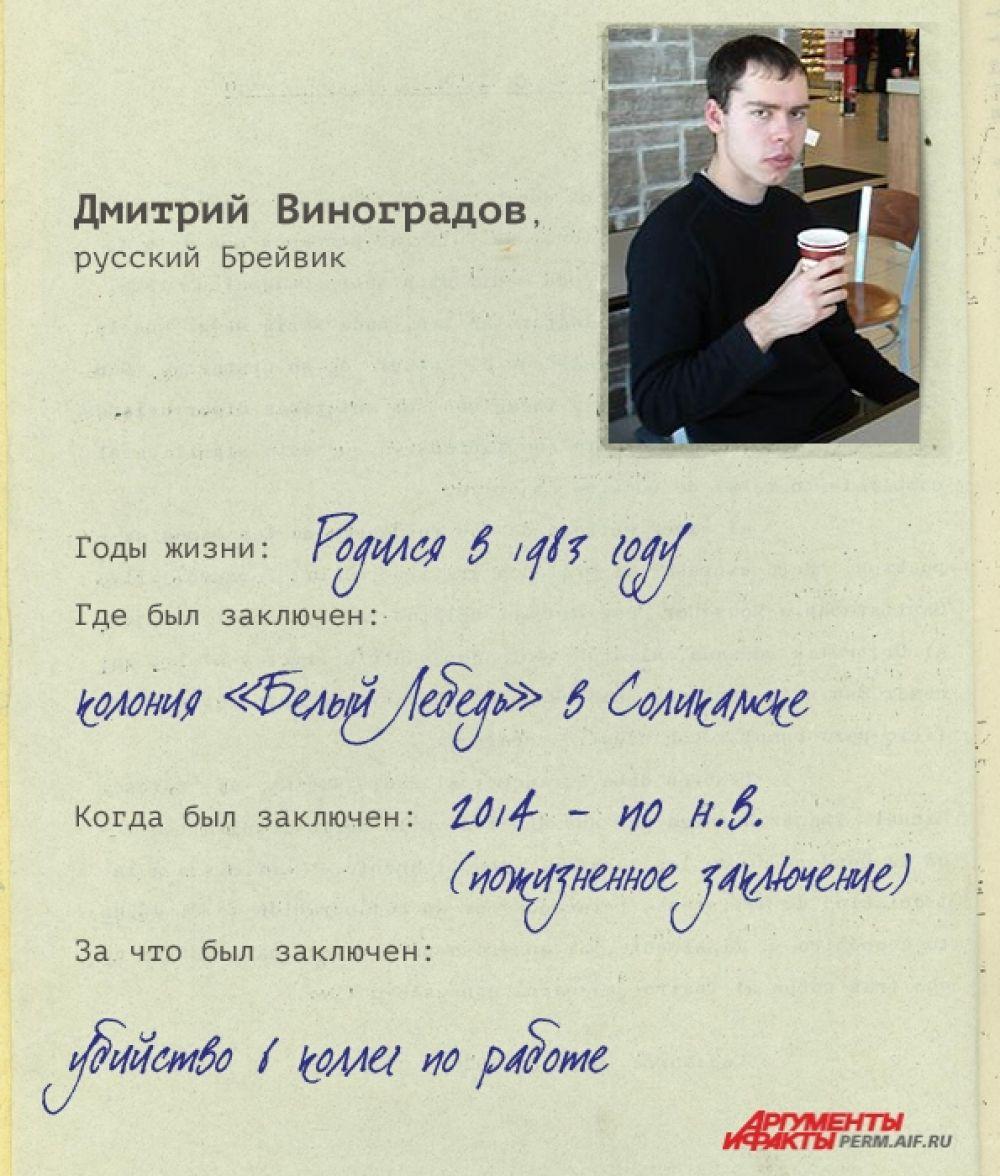 Русский Брейвик недавно прибыл в колонию в Соликамске.