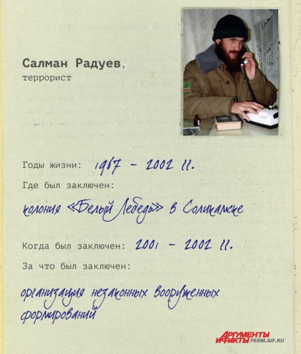Террорист Салман Радуев скончался в колонии Пермского края.