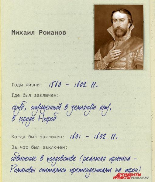 Михаил Романов был заточен в яме за колдовство, но истинной причиной наказания была борьба за трон.
