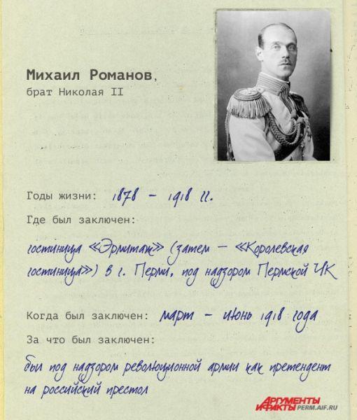 Некоторые считают Михаила де-юре последним Всероссийским императором из Дома Романовых.