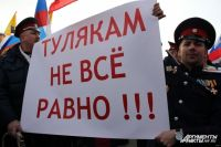 Митинг объединил людей разных политических взглядов.