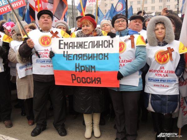 Чтобы поддержать выбор крымчан, в Челябинск приехали со всей области.