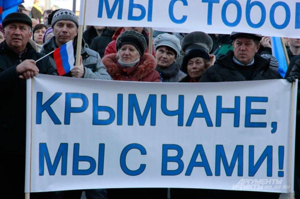 У большинства участников митинга были яркие плакаты с лозунгами поддержки крымчан.