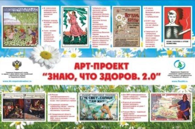 По области «гастролирует» выставка царских противотуберкулезных плакатов
