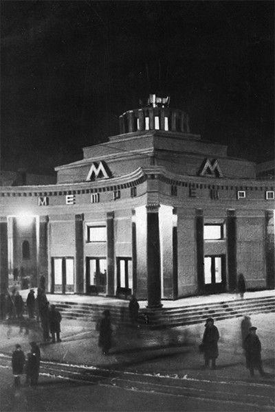 Станция «Арбатская» в 1935 году.
