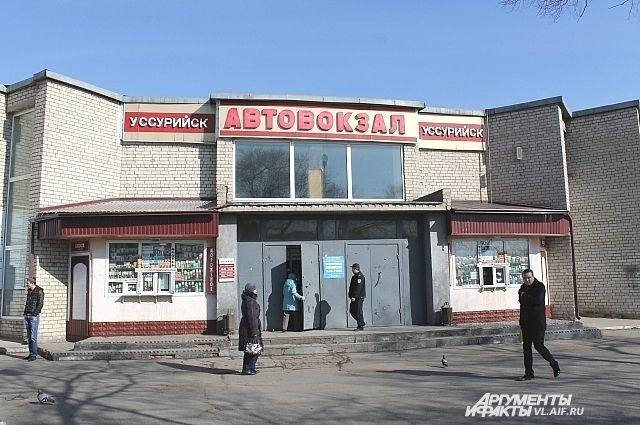 Автовокзал в г. Уссурийск.