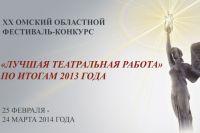 В Омске наградят лучшие театральные работы.