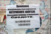 В Омской области задержали подозреваемую в обналичивании материнского капитала.