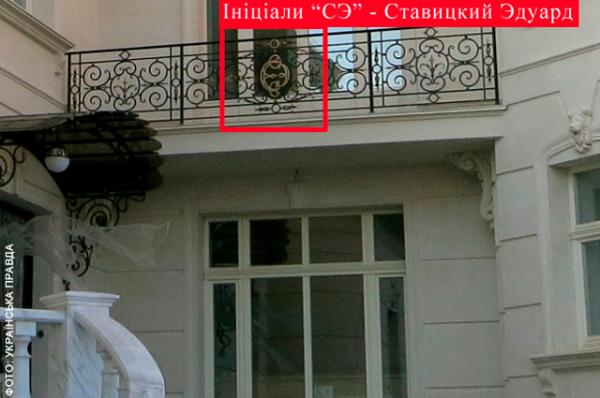 Инициалы Эдуарда Ставицкого на кованных перилах