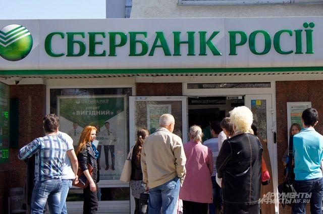 В отделения Сбербанка России выстроилась очередь, чтобы обменять гривны на рубли.