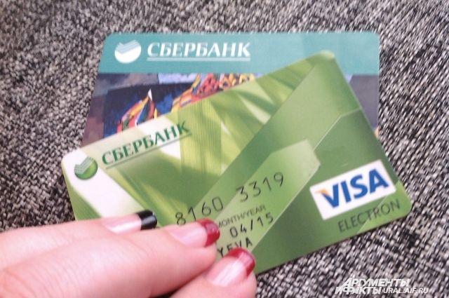 Западно-Сибирский банк Сбербанка проводит совместную акцию с Visa