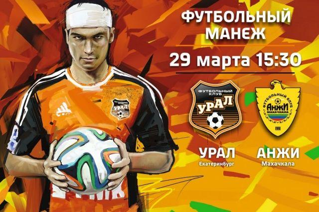 Футболисты «Урала» примут «Анжи» в футбольном манеже