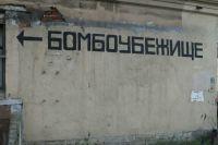 Омское бомбоубежище не находится в состоянии готовности.