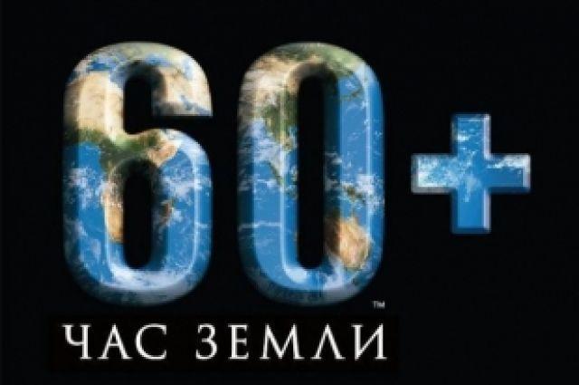 Челябинск присоединится к всемирной акции «Час Земли»
