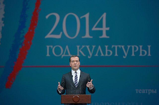 Председатель правительства России Дмитрий Медведев на церемонии открытия Года культуры в России на сцене ГАБТ. 24 марта 2014.
