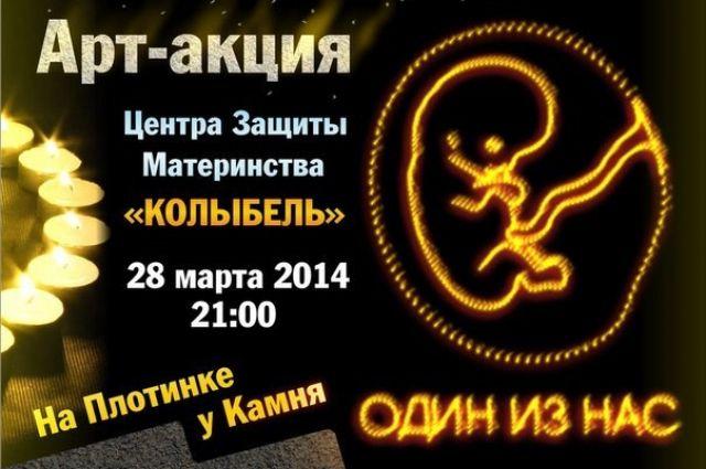Шестьсот лампад зажжется в Екатеринбурге в память о нерожденных детях