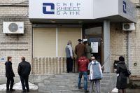 Клиенты у офиса екатеринбургского банка «Сберинвестбанк»