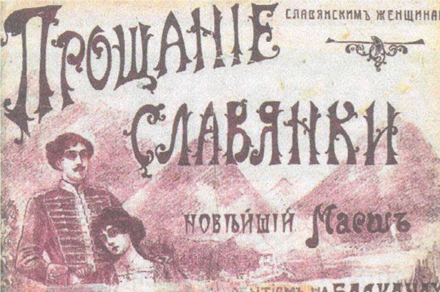 Фрагмент обложки первого издания с нотами песни. 1912 год.