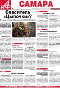 АиФ в Самаре №13