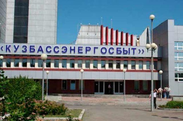 «Кузбассэнергосбыт» информирует об изменении правил предоставления ЖКУ