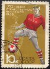 Двумя годами позже Почтой СССР были выпущены марки, приуроченные к 70-летию отечественного футбола.