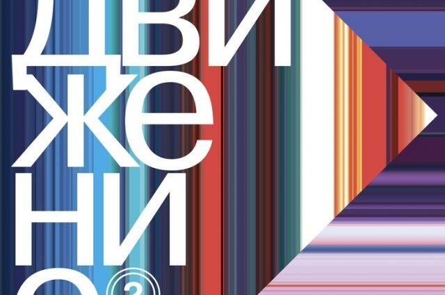 В Омске пройдёт кинофестиваль «Движение».