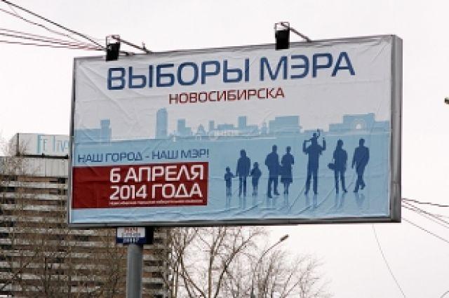 Досрочные выборы мэра Новосибирска состоятся 6 апреля.