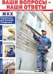 ЖКХ: справочник для жителей Татарстана