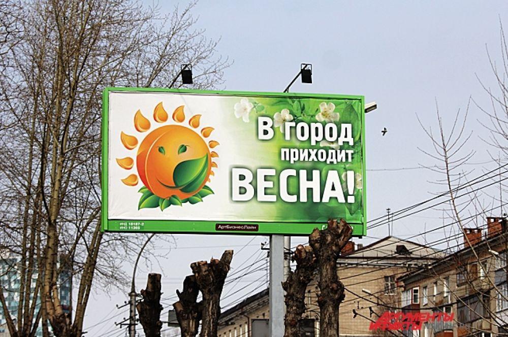 Баннеры на улицах города напоминают новосибирцам о приходе весны.