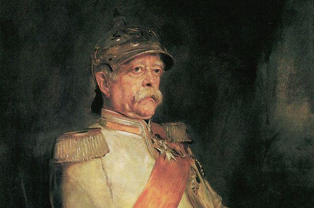 Отто фон Бисмарк.
