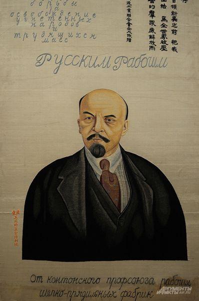 Свидетельство универсальности мифа о Ленине. Китайцы ещё в 1924 г. изобразили его как Конфуция. А это дорогого стоит. Конфуций для Китая – основа основ. Шёлковая вышивка тоже недешёвое удовольствие.