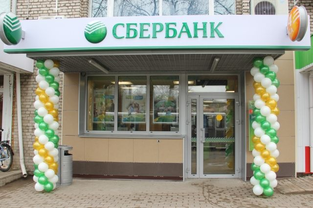 Сбербанк России сообщает