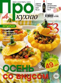 АиФ ПРО Кухню сентябрь 2013