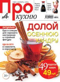 АиФ ПРО Кухню ноябрь 2013