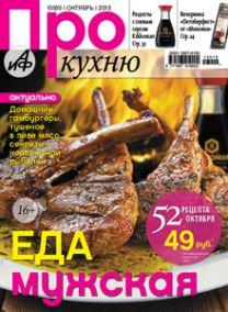 АиФ ПРО Кухню октябрь 2013