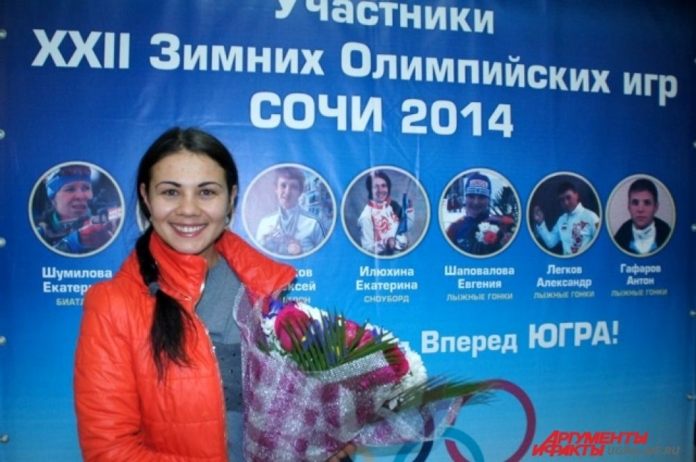 Сноубордистка Екатерина Илюхина также выступала в Сочи на Олимпиаде, но не удостоилась медалей. Зато на Олимпийских играх в Ванкувере она завоевала серебро.