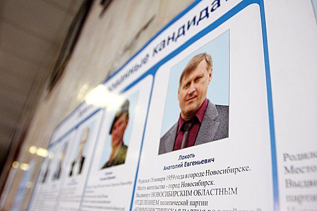 По предварительным итогам Локоть победил в выборах мэра Новосибирска