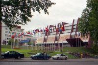Страсбург. Здание Совета Европы.