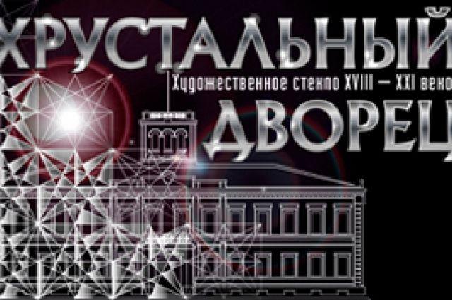 Омичи смогут посмотреть на одну из лучших в Сибири коллекцию стекла и хрусталя.