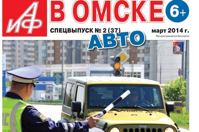 Новый автовыпуск «АиФ в Омске».